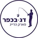 לוגו דג בכפר אטרקציות כרמי אור הגנוז