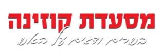 לוגו מסעדת קוזינה מסעדות כרמי אור הגנוז