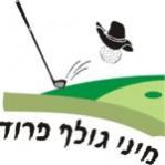 לוגו מיני גולף אטרקציות כרמי אור הגנוז