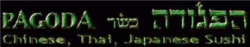 לוגו הפגודה מסעדות כרמי אור הגנוז