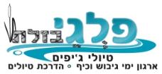 לוגו פלגי בזלת אטרקציות כרמי אור הגנוז