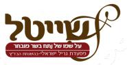 לוגו שייטל מסעדות כרמי אור הגנוז