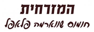 לוגו המזרחית מסעדות כרמי אור הגנוז